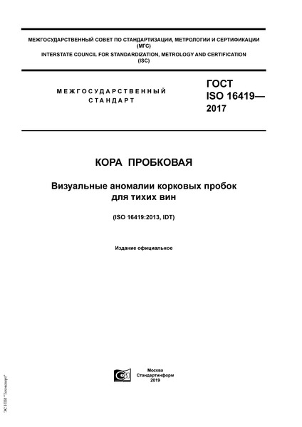ГОСТ ISO 16419-2017 Кора пробковая. Визуальные аномалии корковых пробок для тихих вин