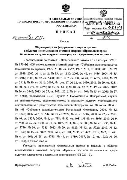 НП 029-17 Федеральные нормы и правил в области использования атомной энергии