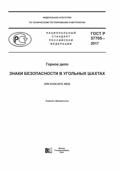 ГОСТ Р 57705-2017 Горное дело. Знаки безопасности в угольных шахтах