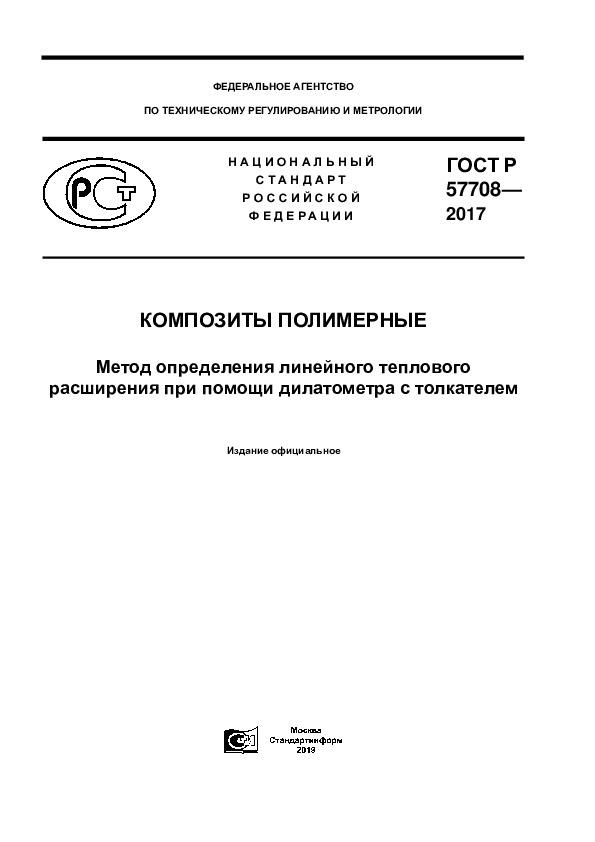 ГОСТ Р 57708-2017 Композиты полимерные. Метод определения линейного теплового расширения при помощи дилатометра с толкателем