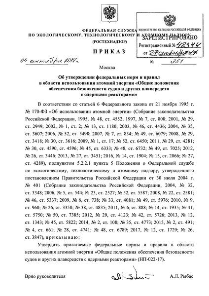 НП 022-17 Федеральные нормы и правила в области использования атомной энергии.
