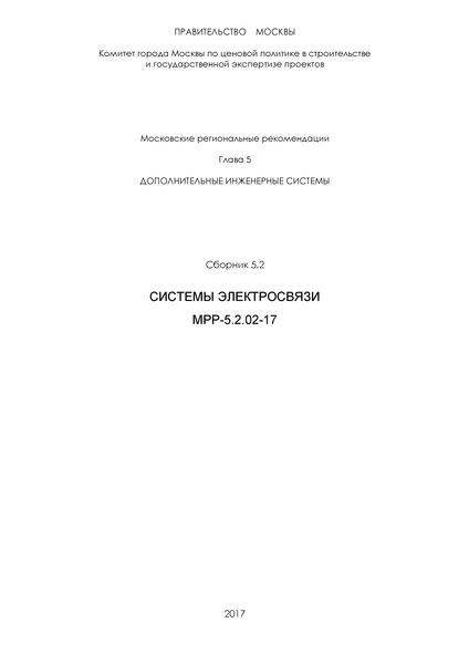 МРР 5.2.02-17 Системы электросвязи