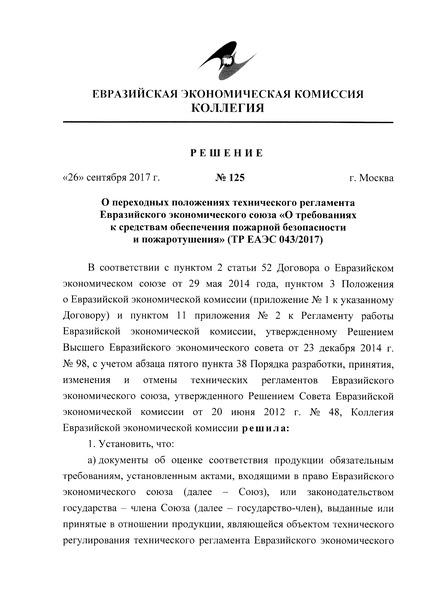 Решение 125 О переходных положениях технического регламента Евразийского экономического союза