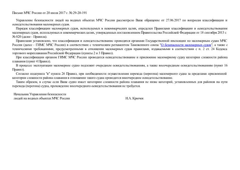 Письмо 29-20-191 О классификации и освидетельствовании маломерных судов