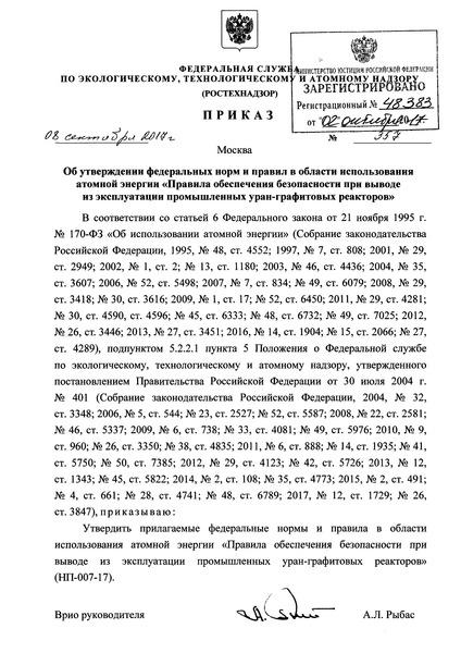 НП 007-17 Правила обеспечения безопасности при выводе из эксплуатации промышленных уран-графитовых реакторов