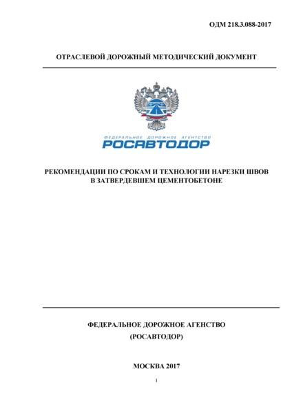 ОДМ 218.3.088-2017 Рекомендации по срокам и технологии нарезки швов в затвердевшем цементобетоне