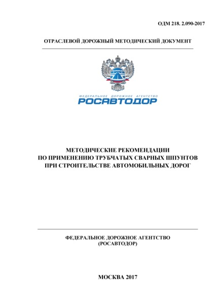 ОДМ 218.2.090-2017 Методические рекомендации по применению трубчатых сварных шпунтов при строительстве автомобильных дорог