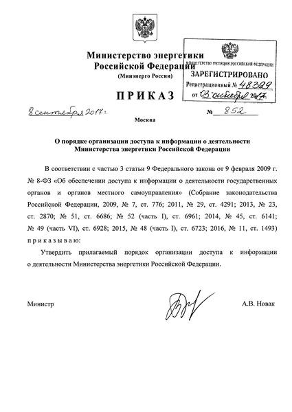 Порядок организации доступа к информации о деятельности Министерства энергетики Российской Федерации