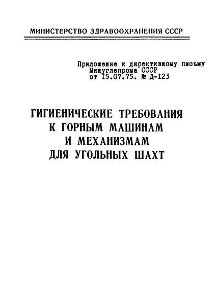 1115-73 Гигиенические требования к горным машинам и механизмам для угольных шахт