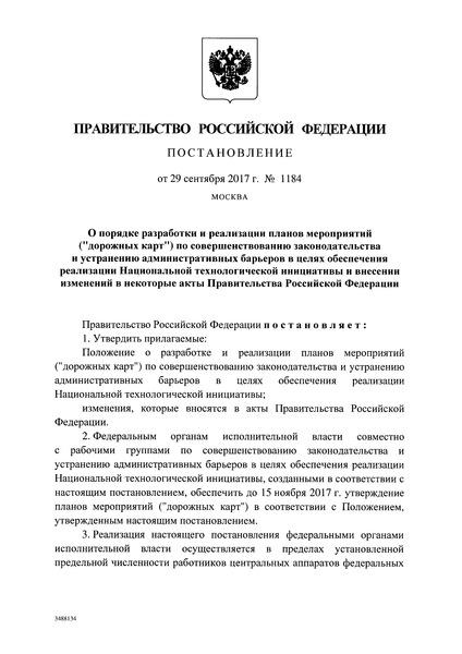 Постановление 1184 О порядке разработки и реализации планов мероприятий (