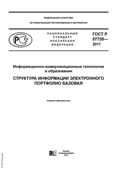 ГОСТ Р 57720-2017 Информационно-коммуникационные технологии в образовании. Структура информации электронного портфолио базовая