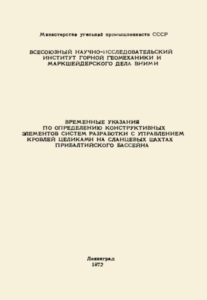 Временные указания по определению конструктивных элементов систем разработки с управлением кровлей целиками на сланцевых шахтах Прибалтийского бассейна