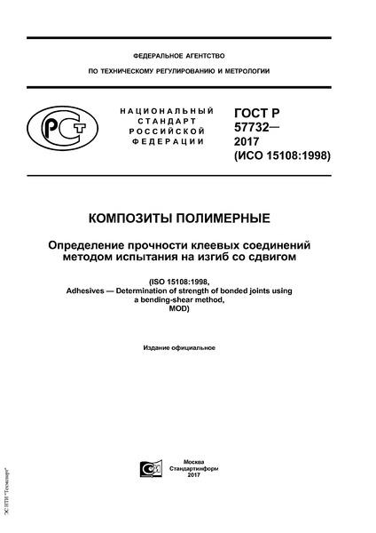 ГОСТ Р 57732-2017 Композиты полимерные. Определение прочности клеевых соединений методом испытания на изгиб со сдвигом