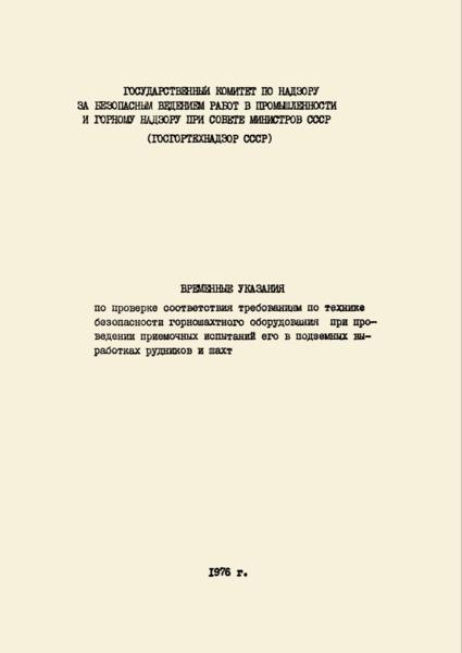 Временные указания по проверке соответствия требованиям по технике безопасности горношахтного оборудования при проведении приемочных испытаний его в подземных выработках рудников и шахт