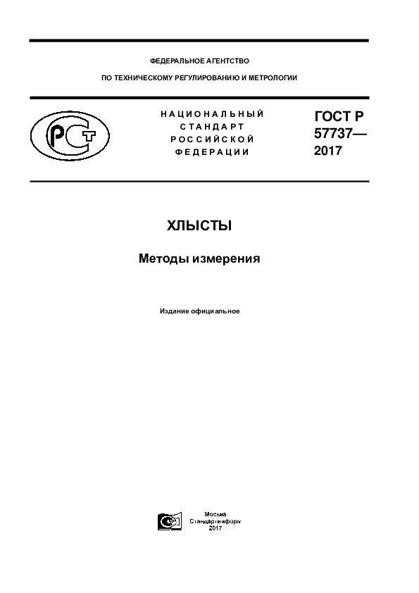 ГОСТ Р 57737-2017 Хлысты. Методы измерения