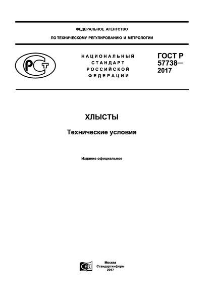 ГОСТ Р 57738-2017 Хлысты. Технические условия