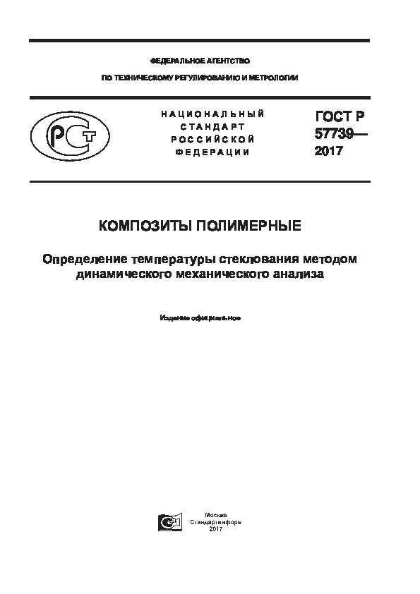 ГОСТ Р 57739-2017 Композиты полимерные. Определение температуры стеклования методом динамического механического анализа