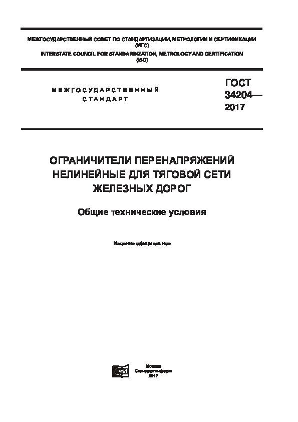 ГОСТ 34204-2017 Ограничители перенапряжений нелинейные для тяговой сети железных дорог. Общие технические условия