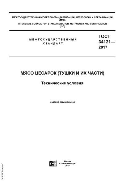 ГОСТ 34121-2017 Мясо цесарок (тушки и их части). Технические условия