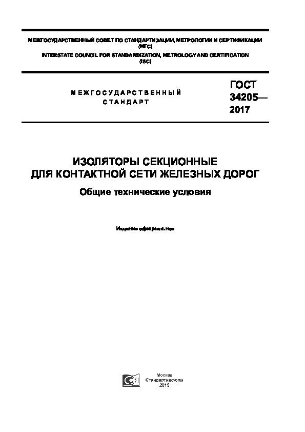 ГОСТ 34205-2017 Изоляторы секционные для контактной сети железных дорог. Общие технические условия