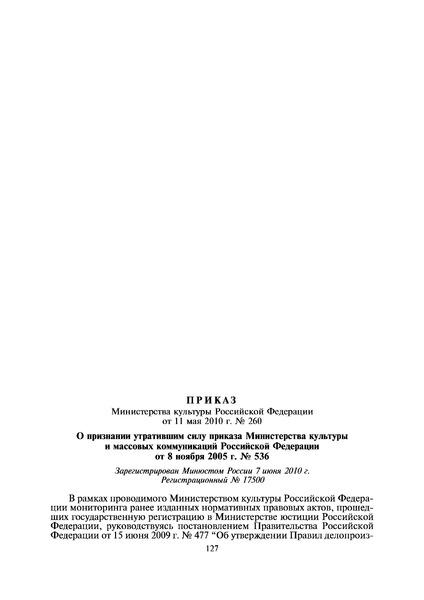 Приказ 260 О признании утратившим силу приказа Министерства культуры и массовых коммуникаций Российской Федерации от 8 ноября 2005 г. № 536