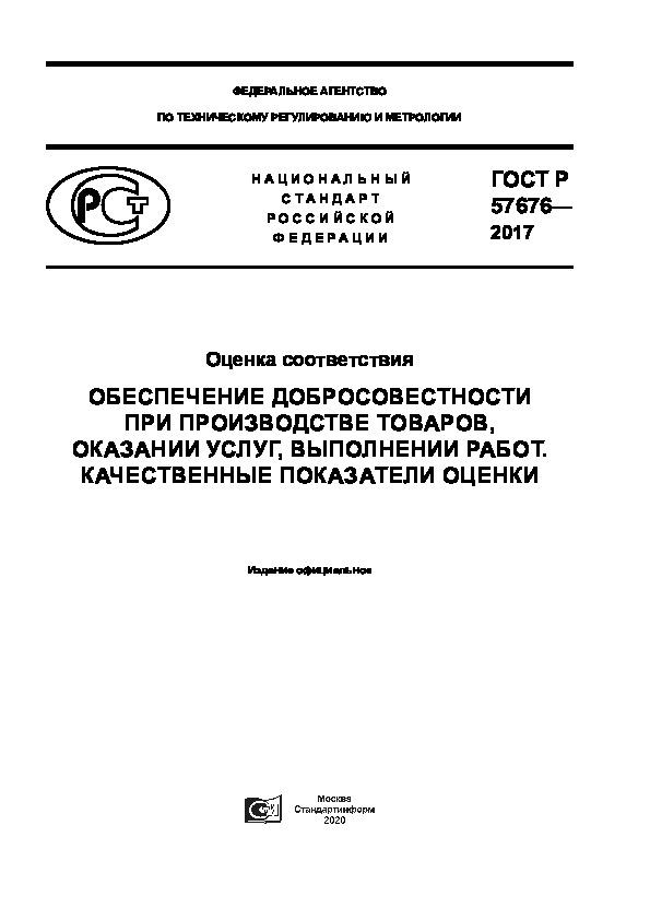 ГОСТ Р 57676-2017 Оценка соответствия. Обеспечение добросовестности при производстве товаров, оказании услуг, выполнении работ. Качественные показатели оценки