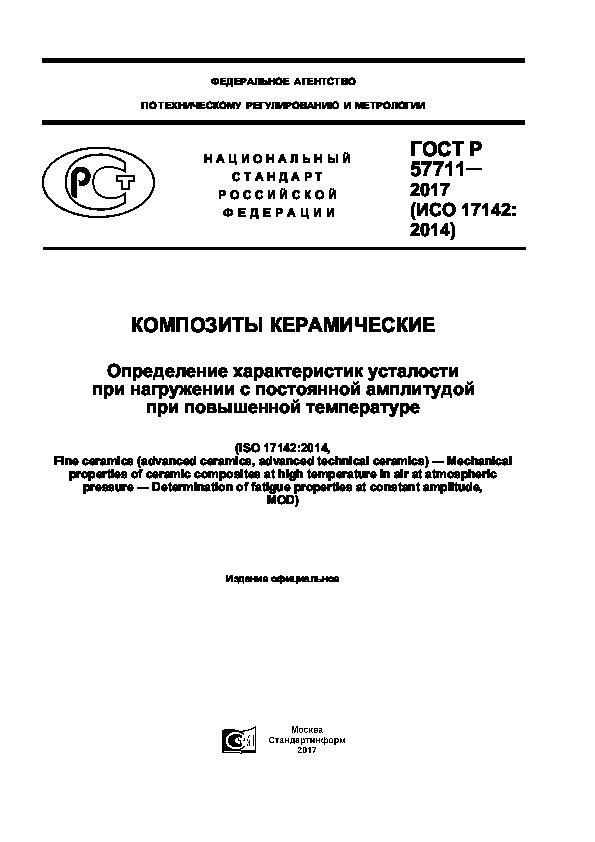 ГОСТ Р 57711-2017 Композиты керамические. Определение характеристик усталости при нагружении с постоянной амплитудой при повышенной температуре