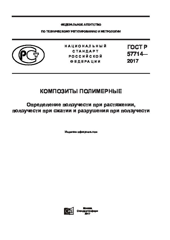 ГОСТ Р 57714-2017 Композиты полимерные. Определение ползучести при растяжении, ползучести при сжатии и разрушения при ползучести