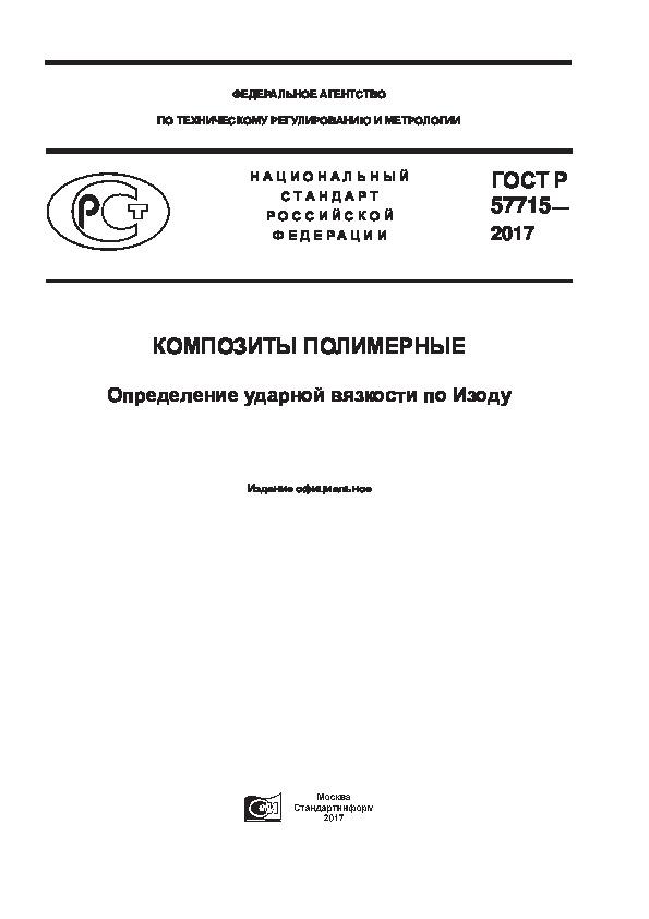ГОСТ Р 57715-2017 Композиты полимерные. Определение ударной вязкости по Изоду