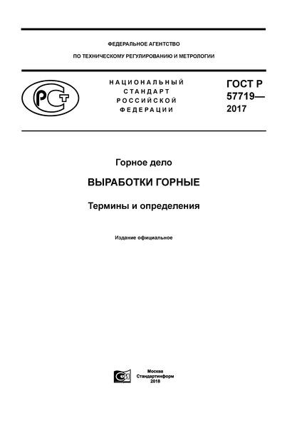 ГОСТ Р 57719-2017 Горное дело. Выработки горные. Термины и определения