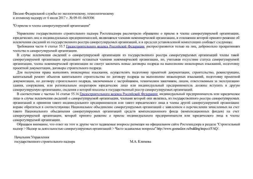 Письмо 09-01-04/8306 О приеме в члены саморегулируемой организации