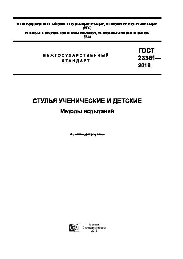 ГОСТ 23381-2016 Стулья ученические и детские. Методы испытаний