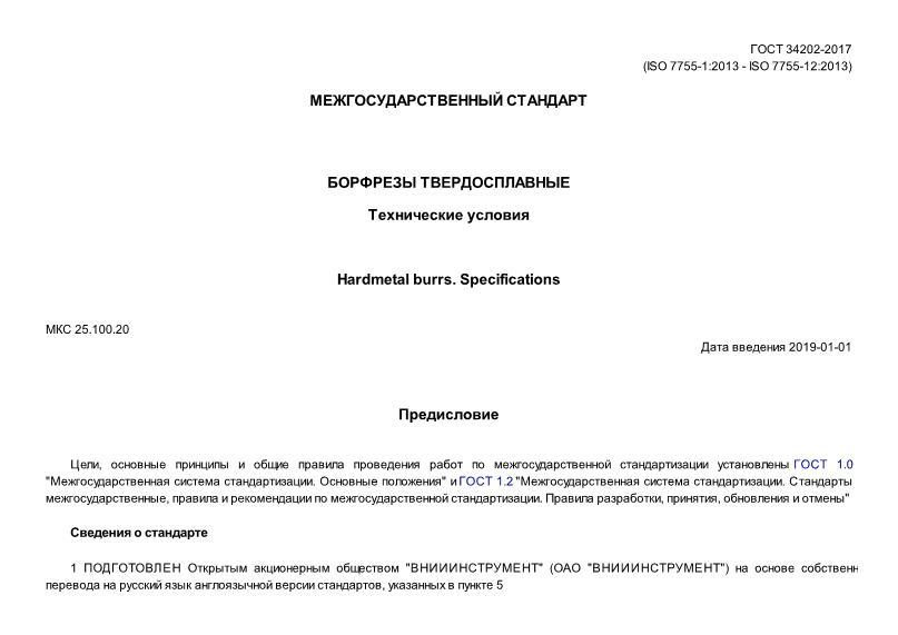 ГОСТ 34202-2017 Борфрезы твердосплавные. Технические условия