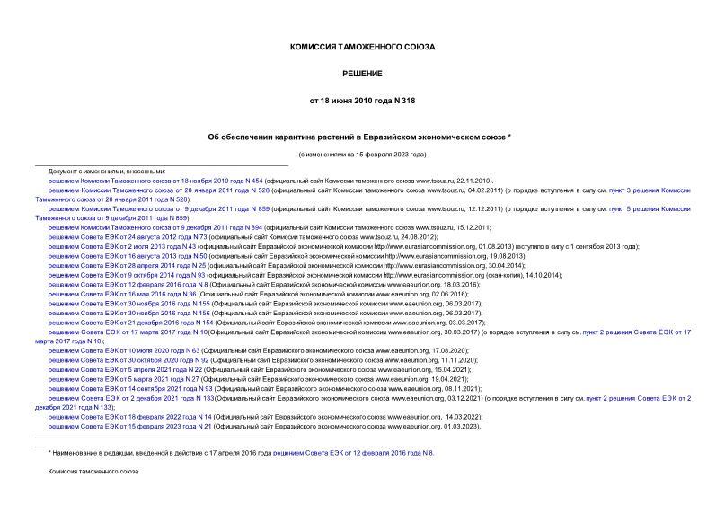 Решение 318 Об обеспечении карантина растений в Евразийском экономическом союзе