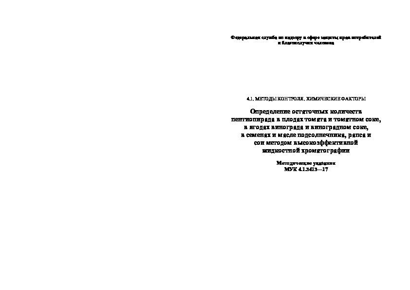 МУК 4.1.3413-17 Определение остаточных количеств пентиопирада в плодах томата и томатном соке, в ягодах винограда и виноградном соке, в семенах и масле подсолнечника, рапса и сои методом высокоэффективной жидкостной хроматографии