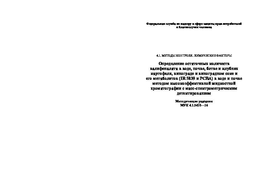 МУК 4.1.3410-16 Определение остаточных количеств валифеналата в воде, почве, ботве и клубнях картофеля, винограде и виноградном соке и его метаболитов (IR 5839 и РСВА) в воде и почве методом высокоэффективной жидкостной хроматографии с масс-спектрометрическим детектированием