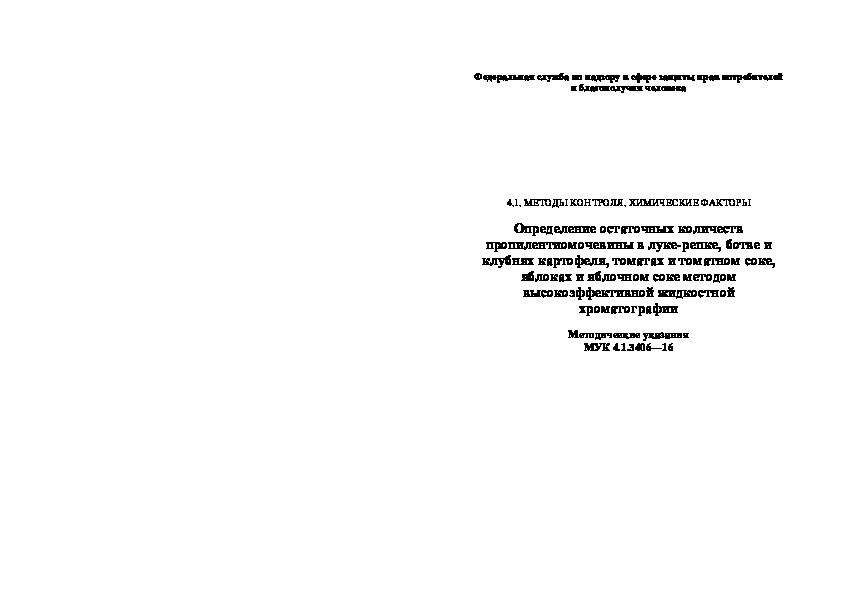 МУК 4.1.3406-16 Определение остаточных количеств пропилентиомочевины в луке-репке, ботве и клубнях картофеля, томатах и томатном соке, яблоках и яблочном соке методом высокоэффективной жидкостной хроматографии