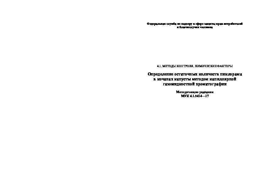 МУК 4.1.3414-17 Определение остаточных количеств пиклорама в кочанах капусты методом капиллярной газожидкостной хроматографии