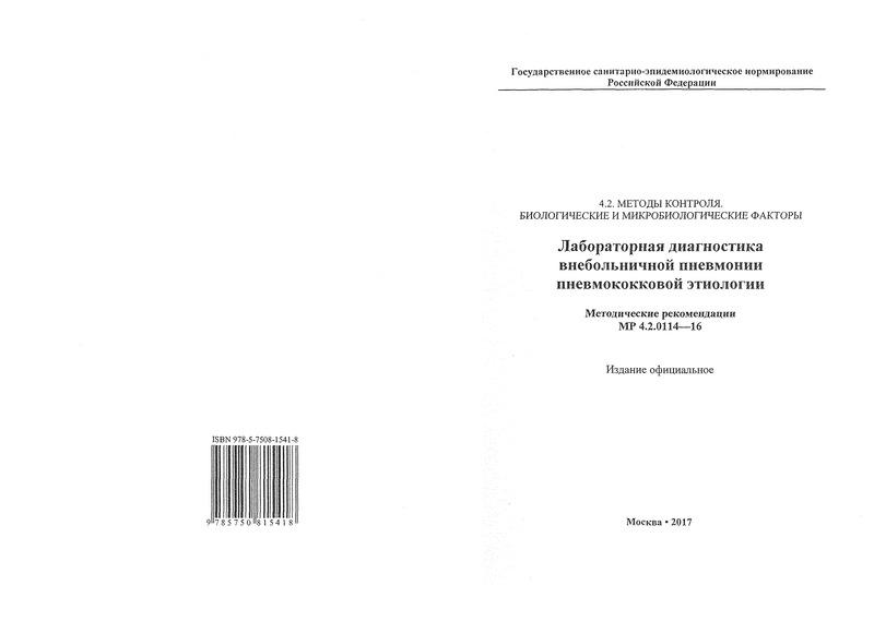 МР 4.2.0114-16 Лабораторная диагностика внебольничной пневмонии пневмококковой этиологии