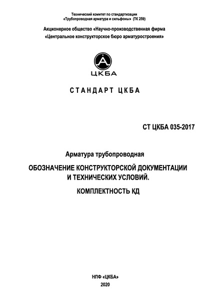 СТ ЦКБА 035-2017 Арматура трубопроводная. Обозначение конструкторской документации и технических условий. Комплектность КД