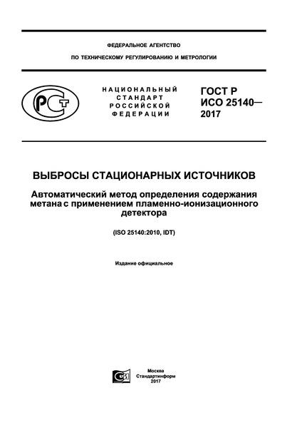 ГОСТ Р ИСО 25140-2017 Выбросы стационарных источников. Автоматический метод определения содержания метана с применением пламенно-ионизационного детектора