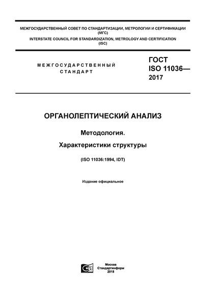 ГОСТ ISO 11036-2017 Органолептический анализ. Методология. Характеристики структуры