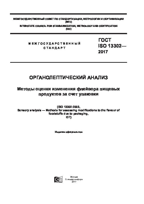 ГОСТ ISO 13302-2017 Органолептический анализ. Методы оценки изменения флейвора пищевых продуктов за счет упаковки