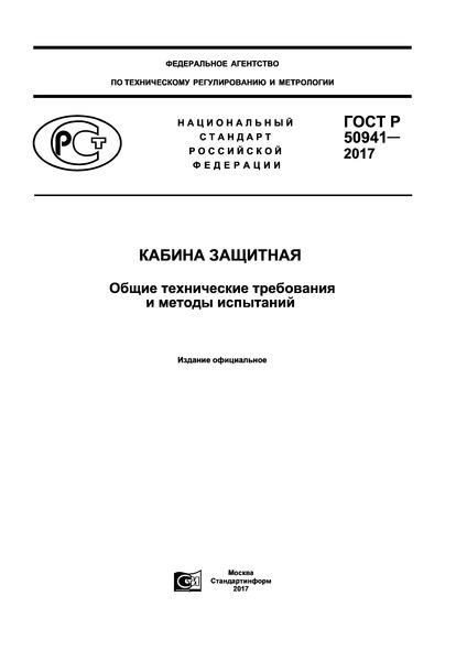 ГОСТ Р 50941-2017 Кабина защитная. Общие технические требования и методы испытаний