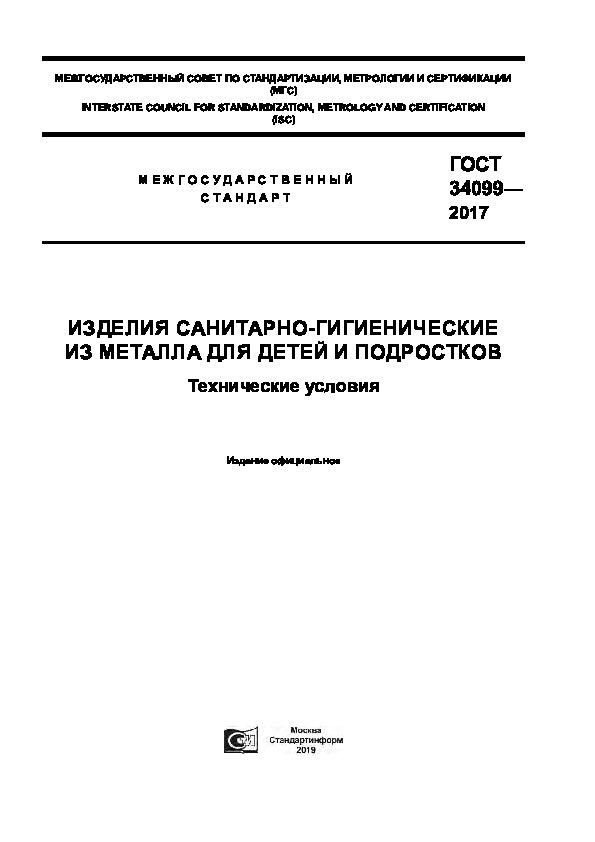 ГОСТ 34099-2017 Изделия санитарно-гигиенические из металла для детей и подростков. Технические условия