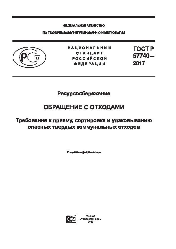 ГОСТ Р 57740-2017 Ресурсосбережение. Обращение с отходами. Требования к приему, сортировке и упаковыванию опасных твердых коммунальных отходов