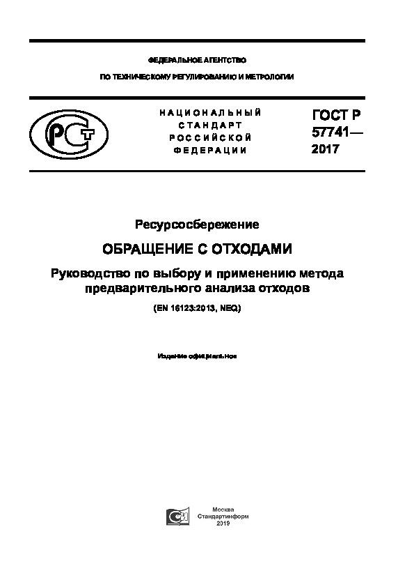 ГОСТ Р 57741-2017 Ресурсосбережение. Обращение с отходами. Руководство по выбору и применению метода предварительного анализа отходов