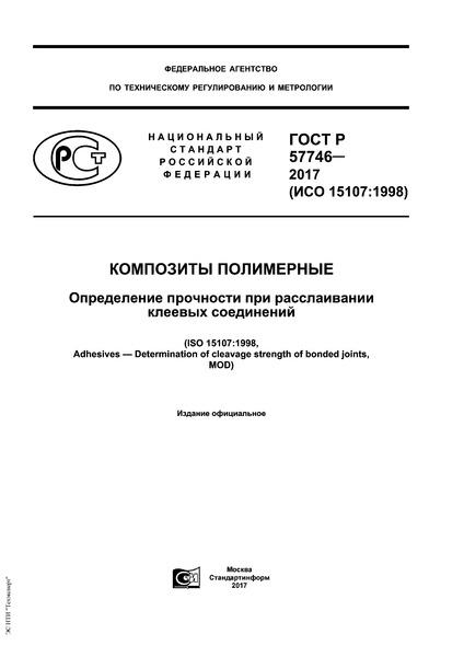 ГОСТ Р 57746-2017 Композиты полимерные. Определение прочности при расслаивании клеевых соединений