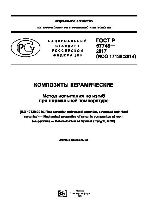 ГОСТ Р 57749-2017 Композиты керамические. Метод испытания на изгиб при нормальной температуре