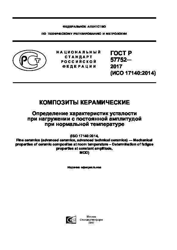 ГОСТ Р 57752-2017 Композиты керамические. Определение характеристик усталости при нагружении с постоянной амплитудой при нормальной температуре